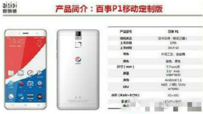Spesifikasi Pepsi Phone